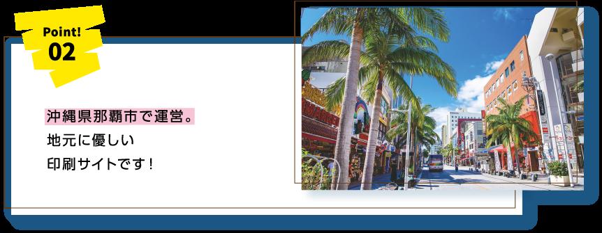 2. 沖縄県那覇市で運営。地元に優しい印刷サイトです!